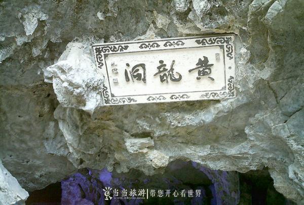 武当山黄龙洞