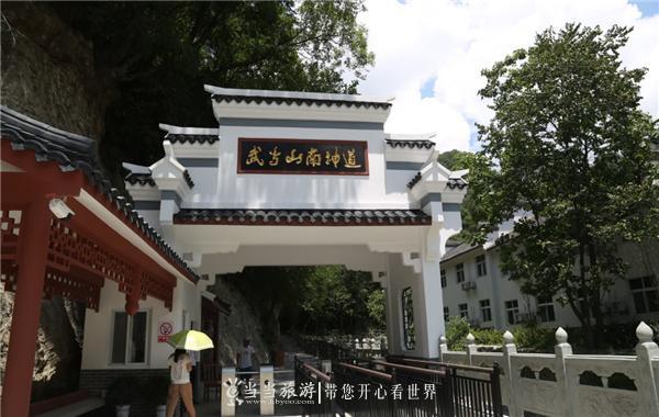 武当山南神道景区 刘仲黎 摄.png