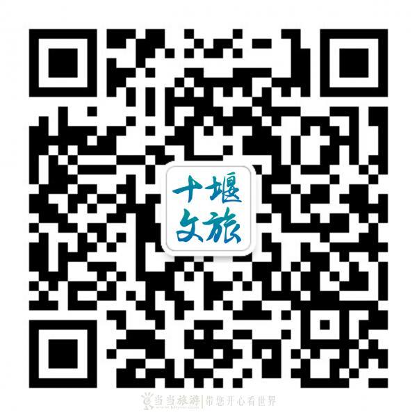 十堰旅游1(3).jpg