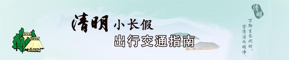 【资讯】清明十堰不堵车,快看最强出行指南