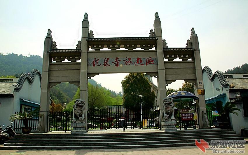 龙泉寺旅游区