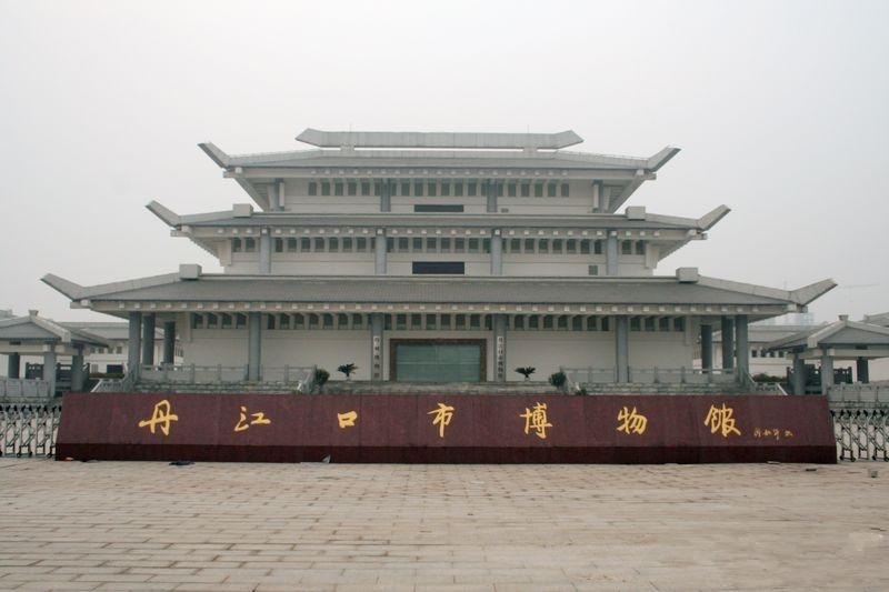 丹江口市博物馆