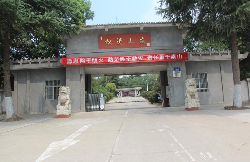 丹江口松涛山庄景区