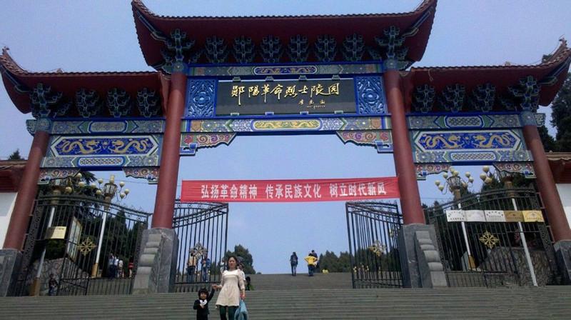 郧阳烈士陵园红色旅游区