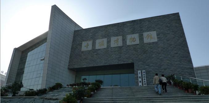 十堰市博物馆