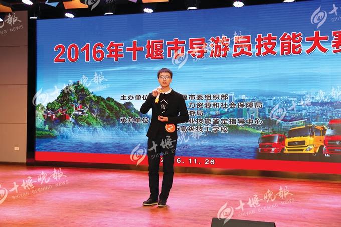 【资讯】2016十堰导游大赛冠军揭晓 郭慧夺专业组冠军