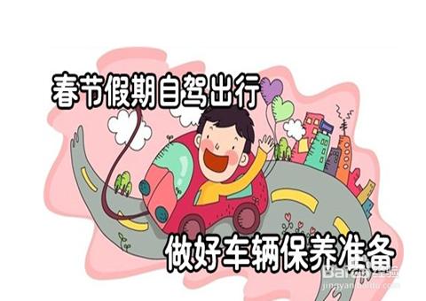 【资讯】注意!春节自驾出行这些事要记住