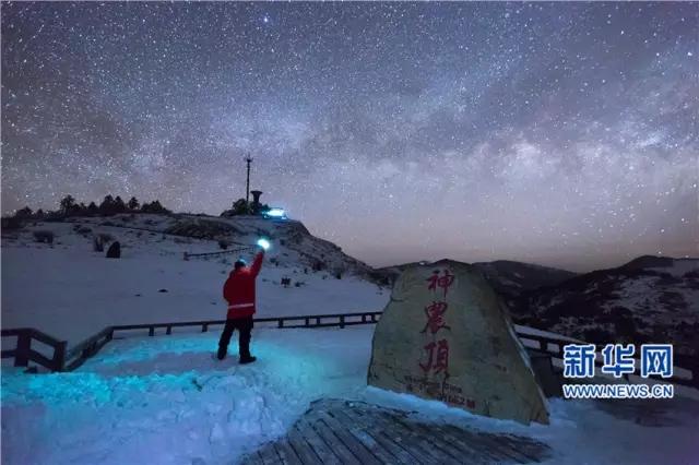 【资讯】神农架:华中屋脊的璀璨银河
