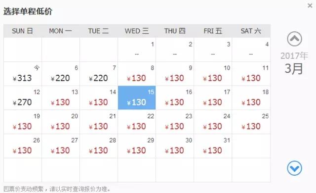 """【资讯】130元起!武当山机场三月份机票""""白菜价"""""""