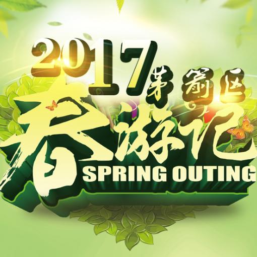 """""""春游记""""——2017茅箭区春游地图"""