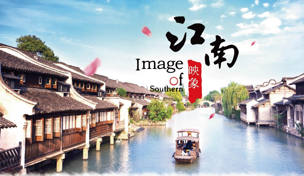 华东五市、扬州双飞六日游