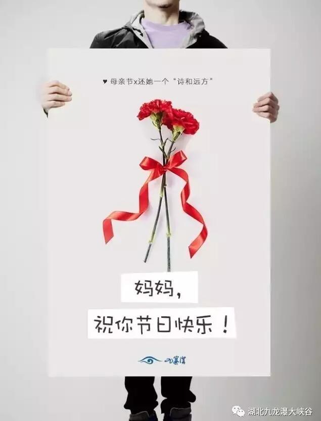 【资讯】九龙瀑大峡谷感恩孝亲行 母亲节当天母亲免门票
