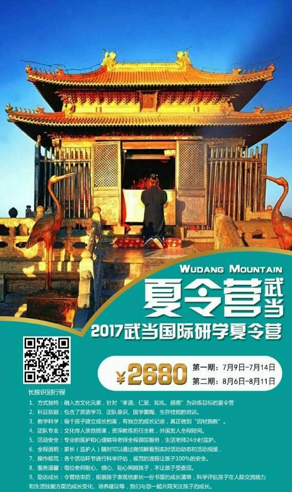 2017武当国际研学夏令营