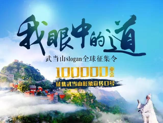 【资讯】100000元!武当山10万元征集旅游宣传口号啦