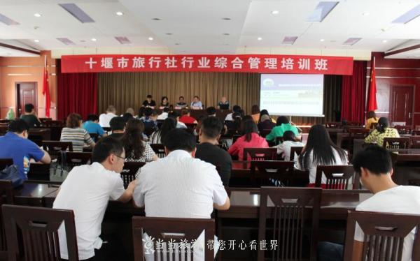【资讯】十堰市旅游委举办旅行社行业综合管理培训