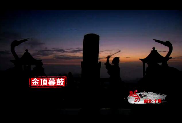 【资讯】《魅力中国城》十堰预热宣传片登陆央视啦!