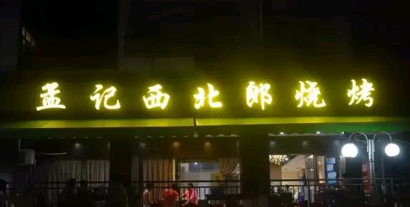 这家开了十二年的烧烤店,听说去吃过的人都被勾走了魂魄。