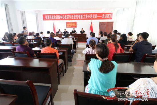 【资讯】提升!张湾区计划对全区农家乐业主进行培训