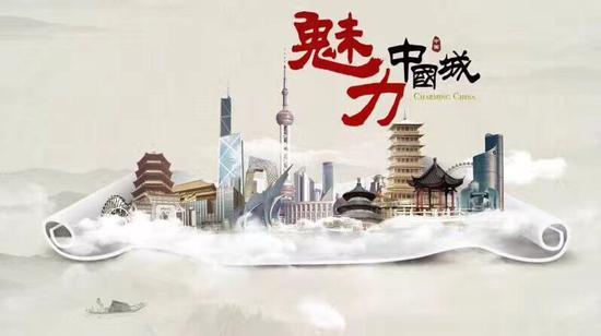 """""""魅力中国城""""为十堰加油!"""