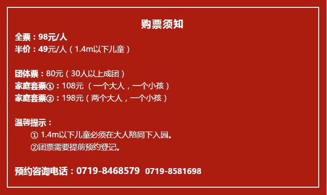 黄龙壹号生态园水上嘉年华