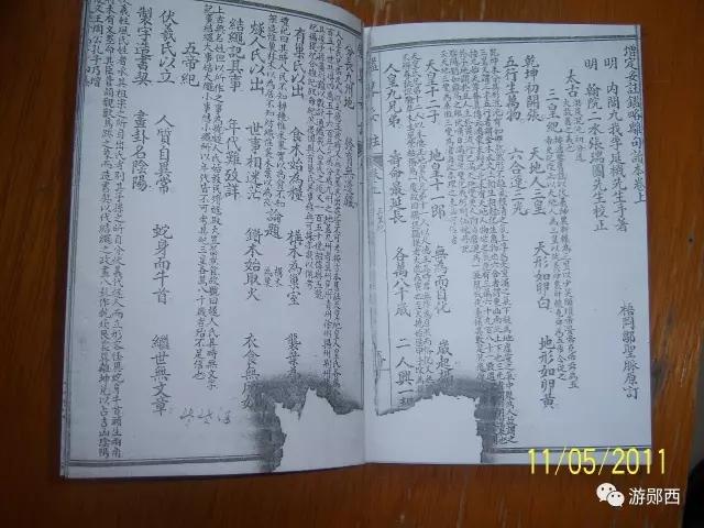 市级非遗:汉民族的创世叙事长诗——郧西《创世歌》