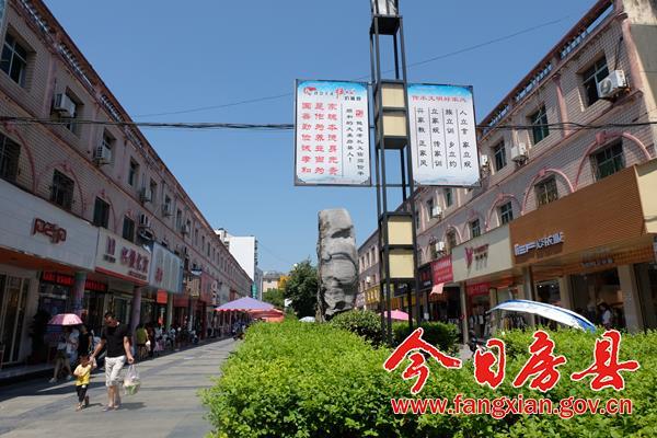 【资讯】点赞!房县步行街上一道靓丽的风景