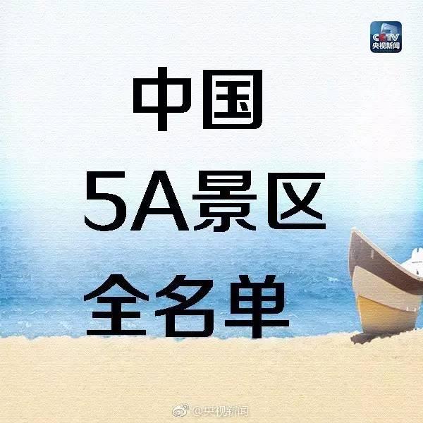 【资讯】国家5A景区全名单,爱旅游的你收好啦
