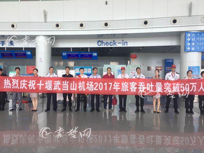 【资讯】祝贺!武当山机场迎来2017年第50万名乘客