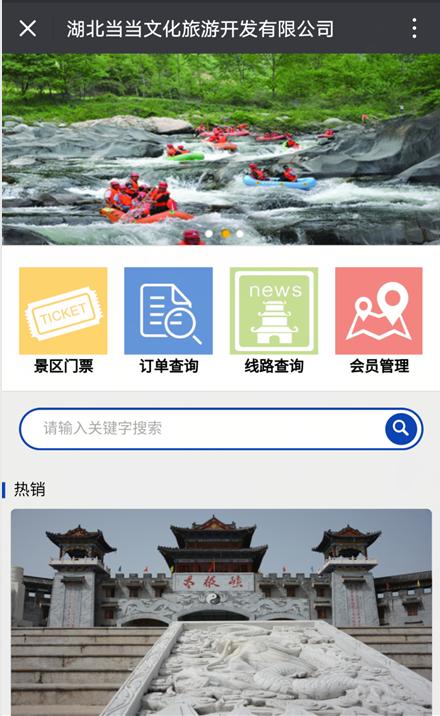 享优惠!十堰旅游微信购票系统升级