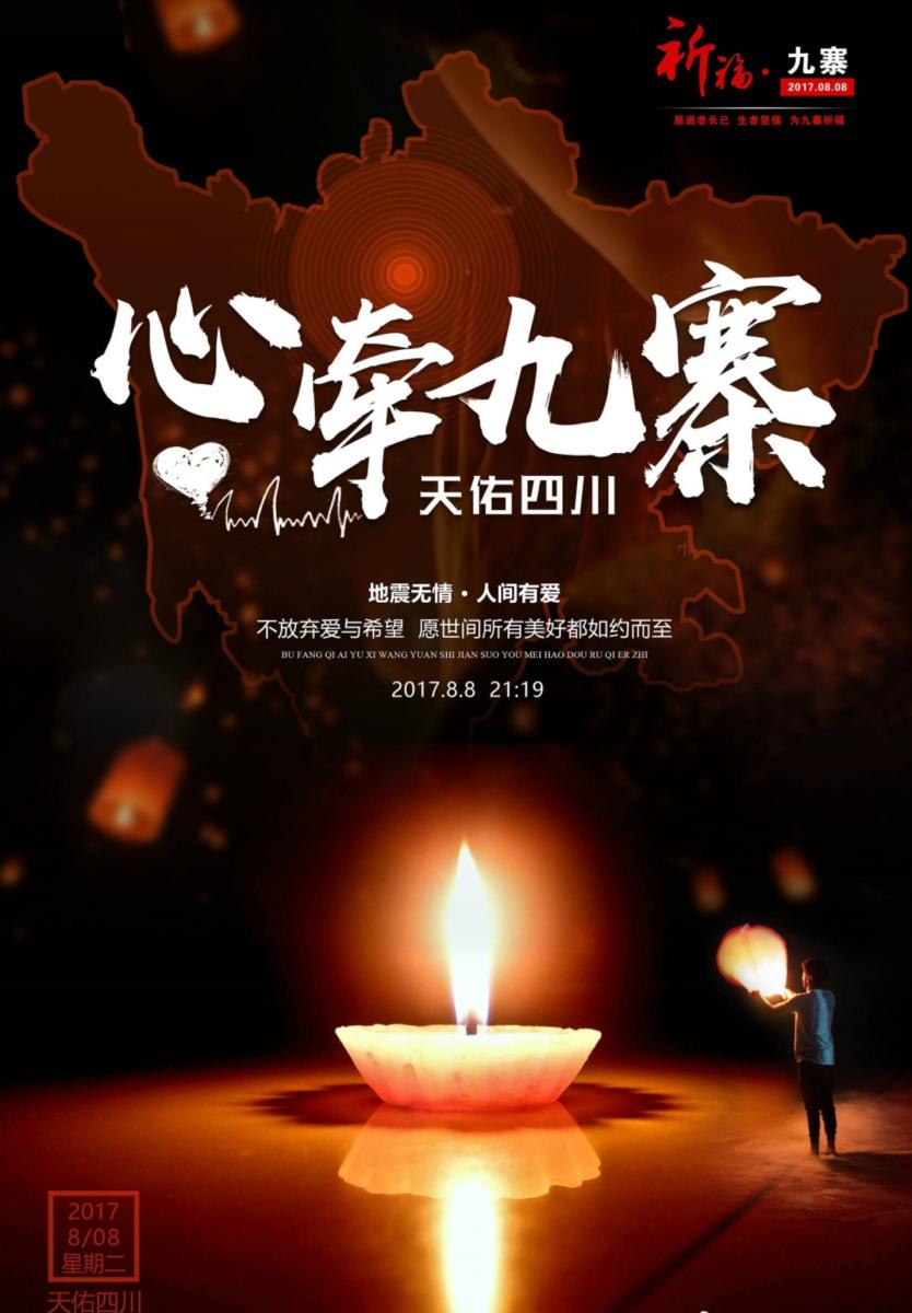 【资讯】九寨沟突发7.0级地震!十堰游客一切安好!