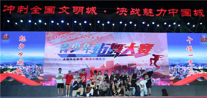 """【资讯】""""张湾区青少年街舞大赛""""圆满落下帷幕"""