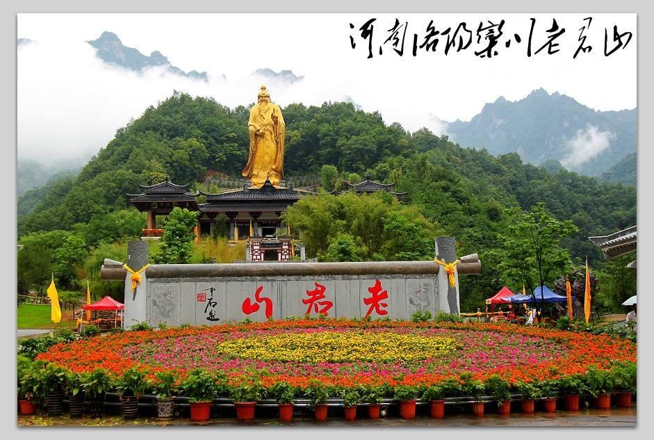 老君山、追梦谷二日游(8.26仅此一团)