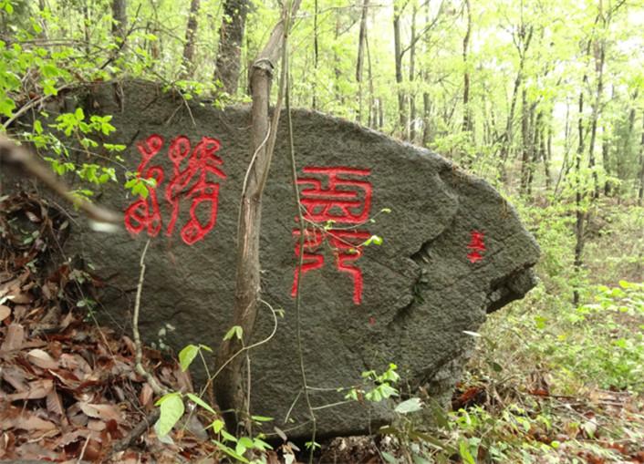 四方山的摩崖石刻