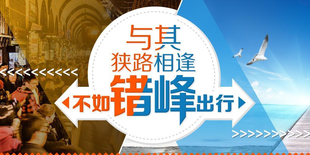 """【资讯】9月,旅游产品价格集体""""跳水"""",抓紧时间捡漏"""