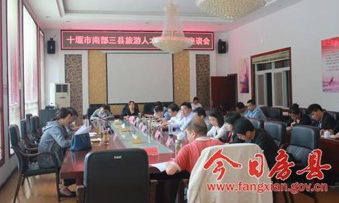 """【资讯】十堰""""南三县""""旅游人才座谈会在房县召开"""