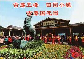 古麇国花园