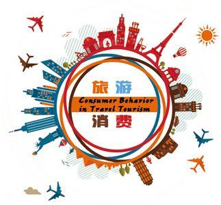 【资讯】2017中国城市人均旅游消费榜发布
