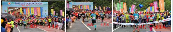 神马不是浮云——神农架首届国际马拉松比赛