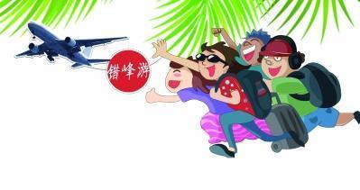 【资讯】国庆长假后旅游报价大跳水   错峰出游好划算