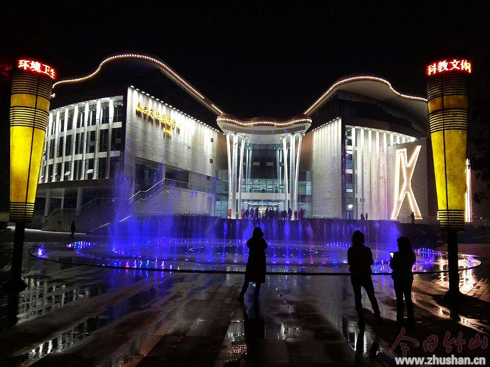 【资讯】投资1.3亿元  竹山县秦巴文化艺术中心正式启用