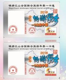 【资讯】景区通票出炉!2018锦绣江山全国旅游年票开售