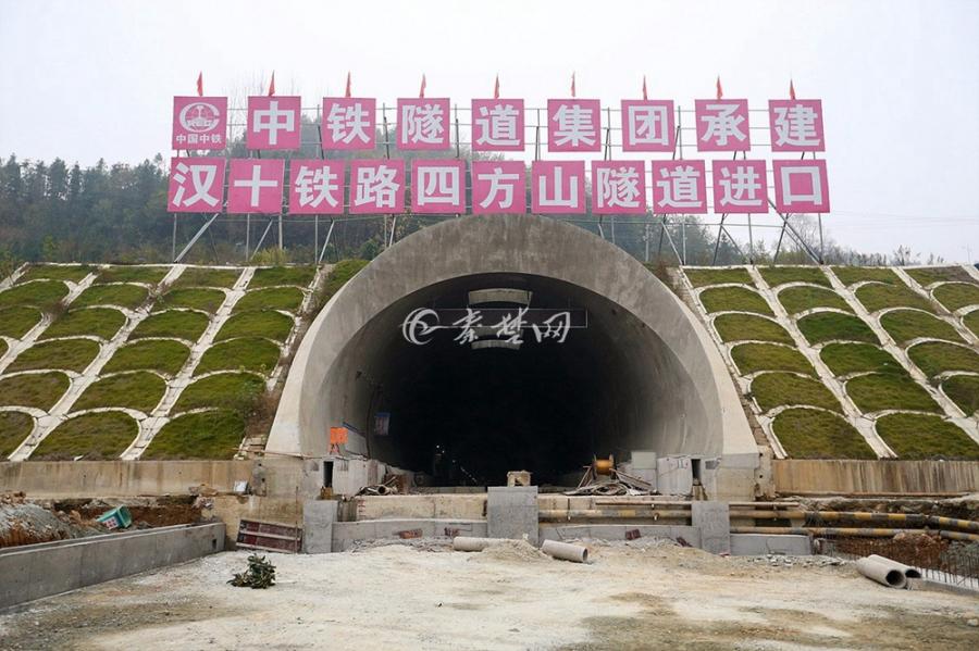 【资讯】实地探访 汉十高铁四方山隧道施工现场揭秘