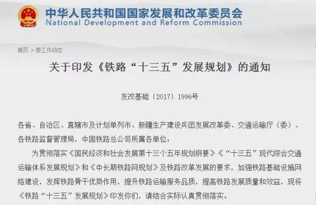 """汉十高铁、十西高铁纳入铁路""""十三五""""发展规划"""