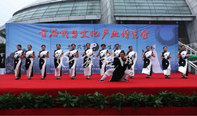 【资讯】武当山真热闹!三大赛事、文化博览会齐举行!