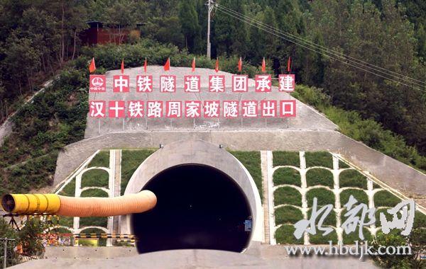 汉十高铁周家坡隧道