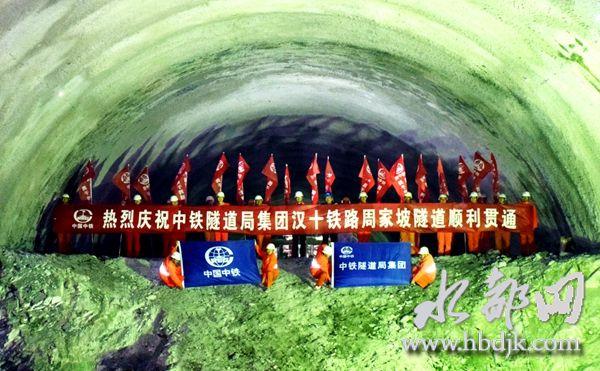 【资讯】汉十高铁最新进展  周家坡隧道顺利贯通