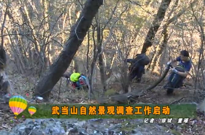 武当山自然景观调查工作启动