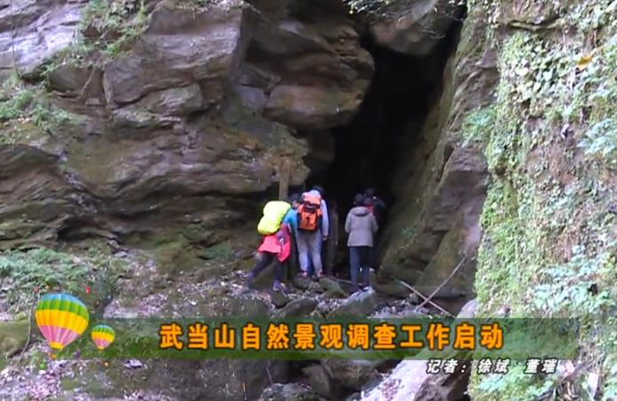 【资讯】武当山自然景观调查工作启动  绘制景观分布图
