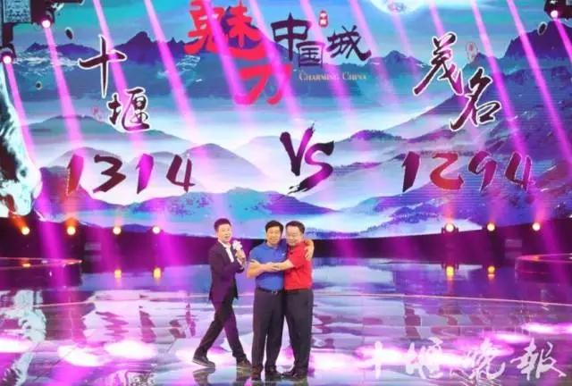 【资讯】厉害了我的城!十堰斩获魅力中国城最高荣誉!