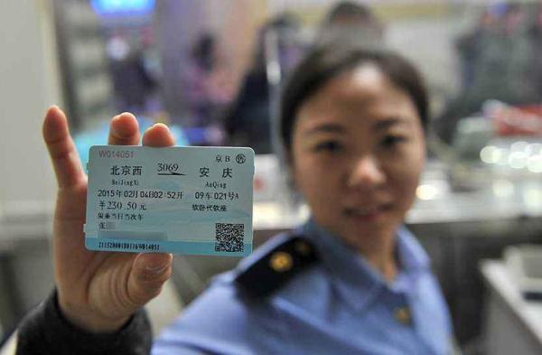 【资讯】火车票1元票价可积5分  积满1万分可兑换车票